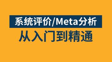 Meta分析/系统评价:从入门到精通(医学方向)-【募格学术】