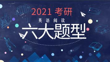 2021考研英语(一)阅读六大题型
