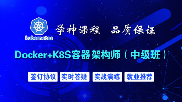 k8s/Kubernetes+docker+DevOps+微服务架构师-中级班