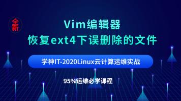 Linux/运维/云计算/红帽认证/编程语言/架构师/Vim编辑器使用方法