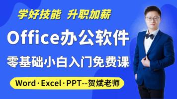 2021年Office办公软件Excel/Word/PPT零基础小白免费公开课
