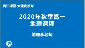 大蓝皮2020年秋季高一地理课程
