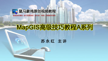 MapGIS高级技巧教程A系列