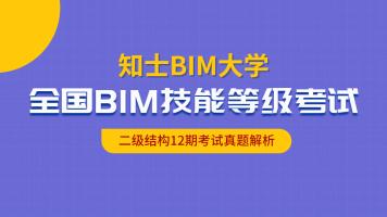 全国BIM技能一级12期考题解析