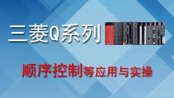 三菱Q系列PLC视频第2辑控制应用与实操-龙丰自动化
