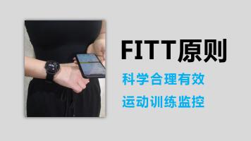 FITT原则-科学合理有效运动训练开端