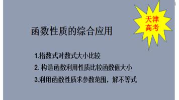 天津高考函数性质应用