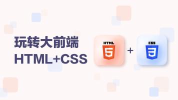 【老男孩教育】玩转大前端HTML+CSS