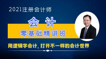 2021CPA注册会计师—会计—零基础精讲班【学天海课堂】