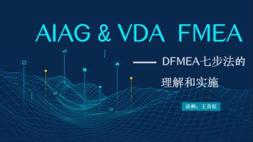 DFMEA七步法的理解和实施