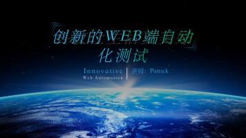 创新的web端自动化公开课
