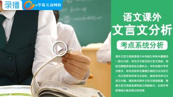 【录播】中考课外文言文阅读分析-中高考、初中文言文学习