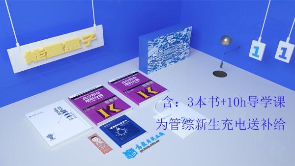2021管理类联考新生能量盒子