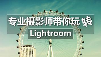 【修图】专业摄影师带你玩转Lightroom/许伟华/录播/中艺
