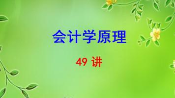 中南财经政法大学 会计学原理 唐国平 49讲
