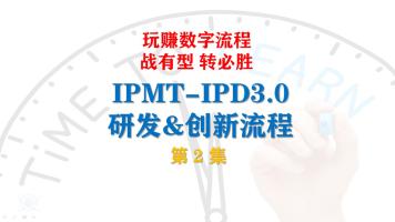 数字化重构流程-IPMT-IPD3.0研发与创新