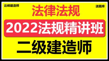 2022二建法规精讲班二级建造师法律法规教材精讲 【云峰建造师】