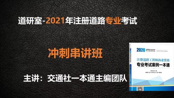 2021冲刺串讲班-注册道路研究室
