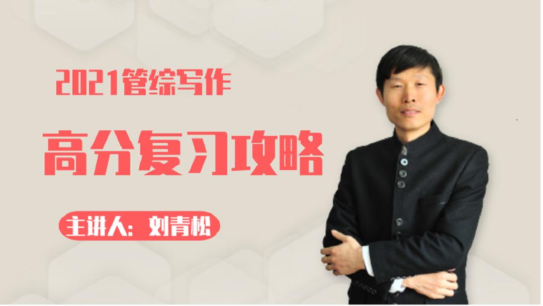 2021管综写作高分复习攻略(刘青松主讲)
