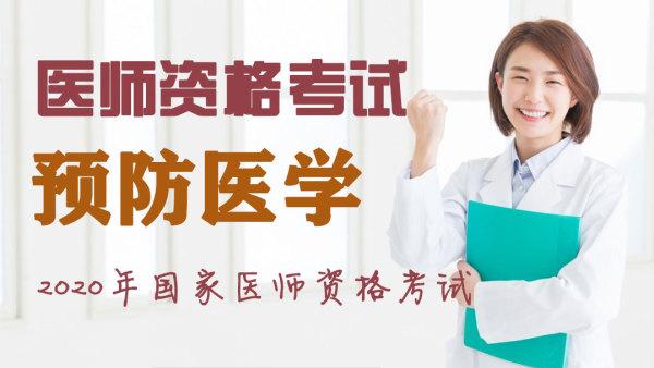 【医学部】2020年医师资格考试《预防医学》考点精讲