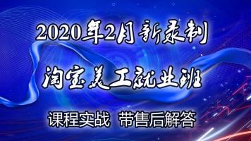 ps淘宝美工就业班2020年2月新录制首页详情手淘活动承接视频教程