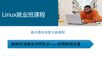 linux云计算入门