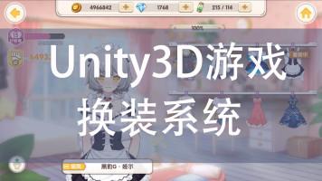 Unity3D游戏实战换装系统视频教程
