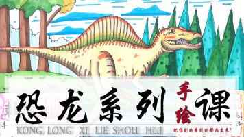 零基础画恐龙  绘画进阶