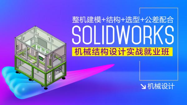 Solidworks机械结构设计实战就业班