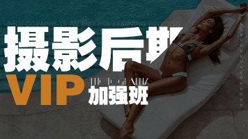 PS摄影后期大师班(一树弟子VIP高级课)