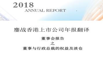 香港上市公司年报翻译之董事及行政总裁的权益及淡仓