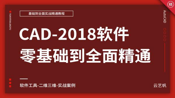 CAD教程CAD2018零基础入门到精通CAD视频CAD建模CAD制图CAD绘图