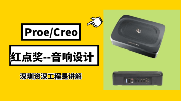 PROE/CREO红点讲--音响设计