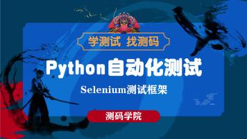 python自动化测试之Selenium测试框架【测码课堂】【虚竹老师】