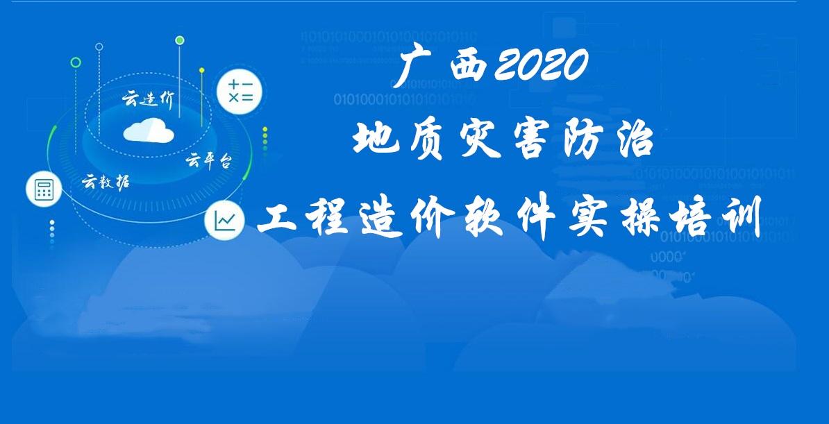 广西2020思进地灾软件造价入门实操培训