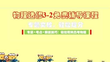 【物理3-2全册免费辅导课程】专题突破,解题技巧总结