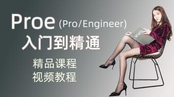 proe视频教程 Pro/Engineer入门到精通 0基础速成 课程 proe教程