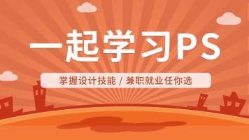 PS兼职3天训练营【9月17-9月19号开课】(木)
