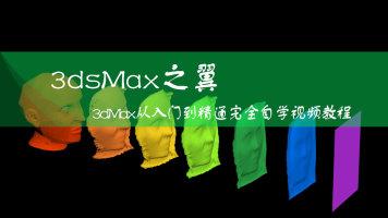3dsMax之翼(3dMax从入门到精通完全自学视频教程)【沐风老师】