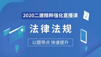 【大立】2020年二级建造师《法律法规》精粹强化班