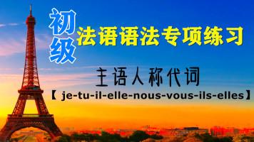 法语初级语法专项练习——主语人称代词(je-tu-il-elle...)