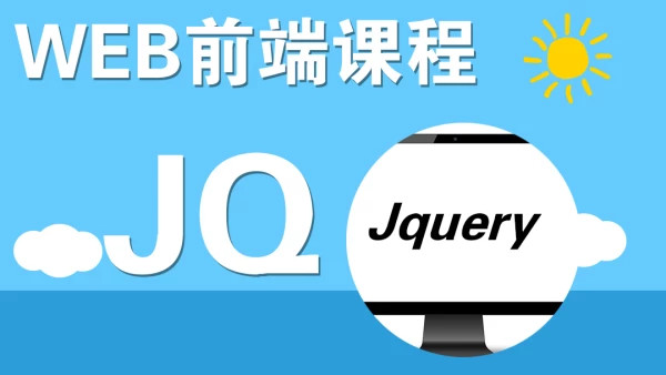 web前端培训 ---jQuery视频 jq教程 火星人教育 全集