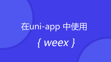 在 uni-app 中使用 weex