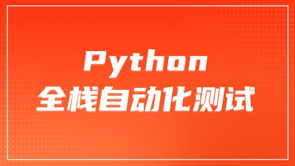 软件测试之python 全栈 接口自动化测试工程师