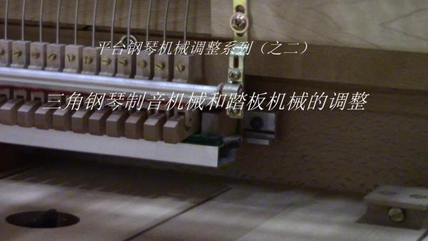 三角钢琴制音器和踏板调节初级(平台钢琴机械调整系列之二)