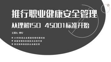 ISO 45001职业健康安全管理体系要求