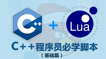 Lua与c++交互实战基础篇