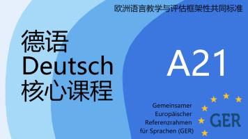 德语欧标A21核心课程