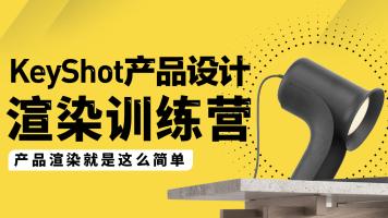 KeyShot 9工业产品设计渲染训练营【卓尔谟教育】