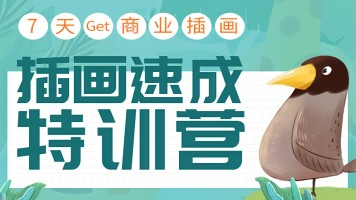 天琥教育 零基础手绘PS插画平面设计/入门训练营课程